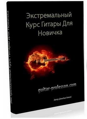 гитара для новичка